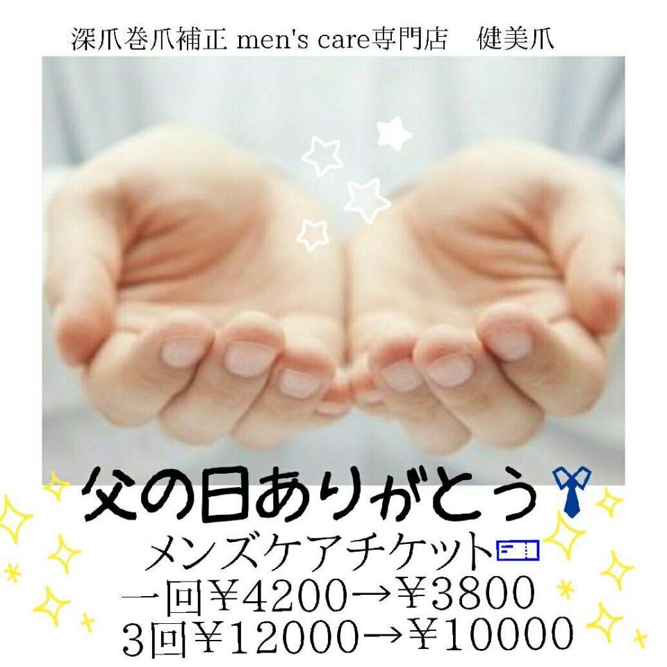 【健美爪Facebookキャンペーン】