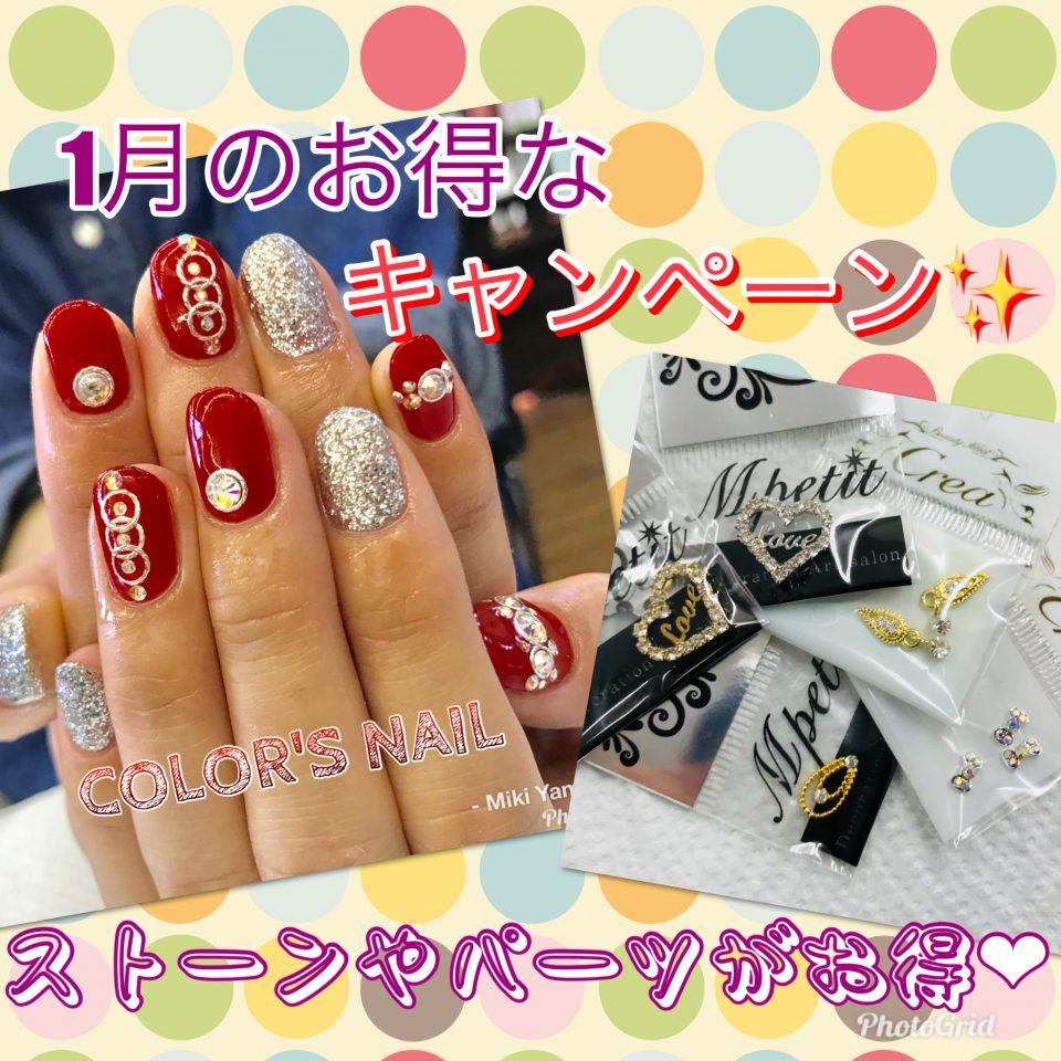 ★1月キャンペーン★