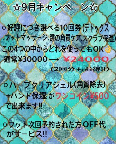 ★9月のお得情報★