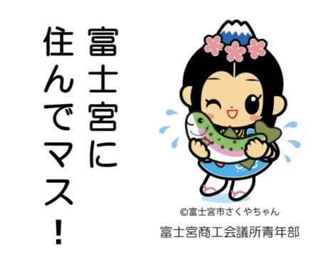 富士宮に住んでマス!