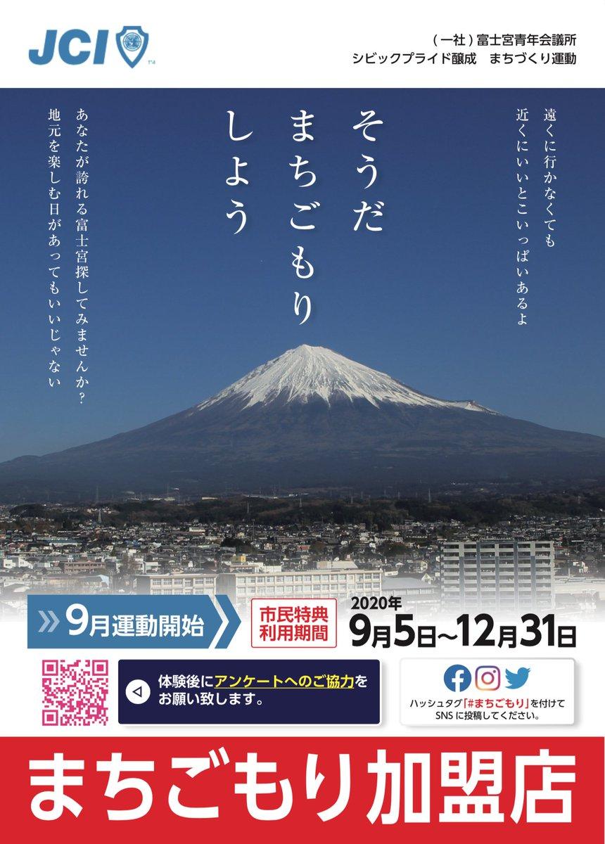 まちごもり富士宮